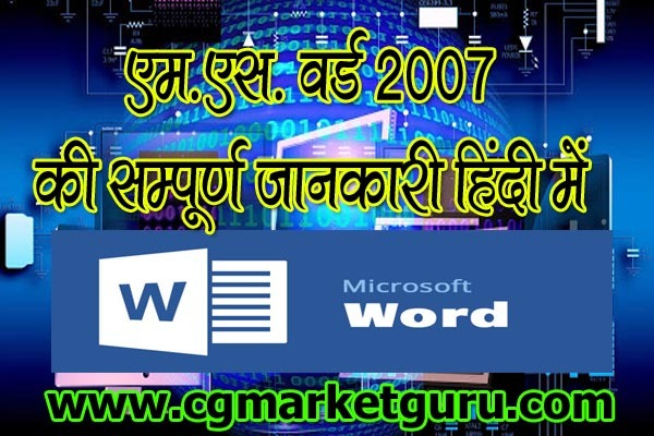 MS Word 2007 Notes in Hindi