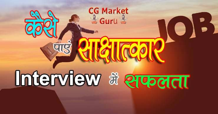 interview questions in hindi
