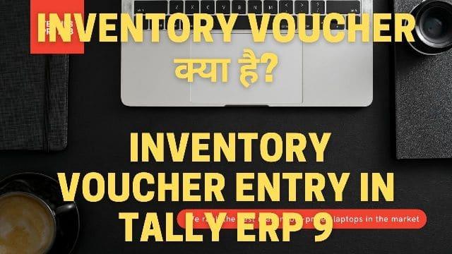 Inventory Voucher