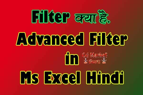 Advanced Filter  in Ms Excel Hindi