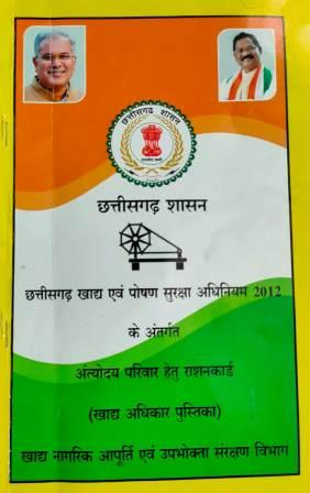 cg antyoday ration card