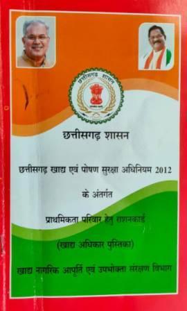 cg bpl ration card