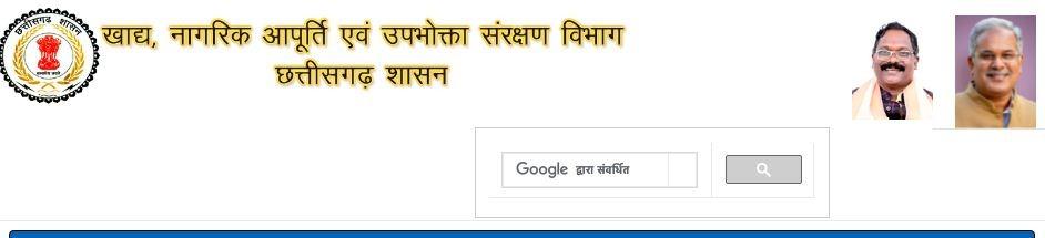 cg khadya offical website