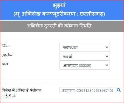 application status cg bhuiya