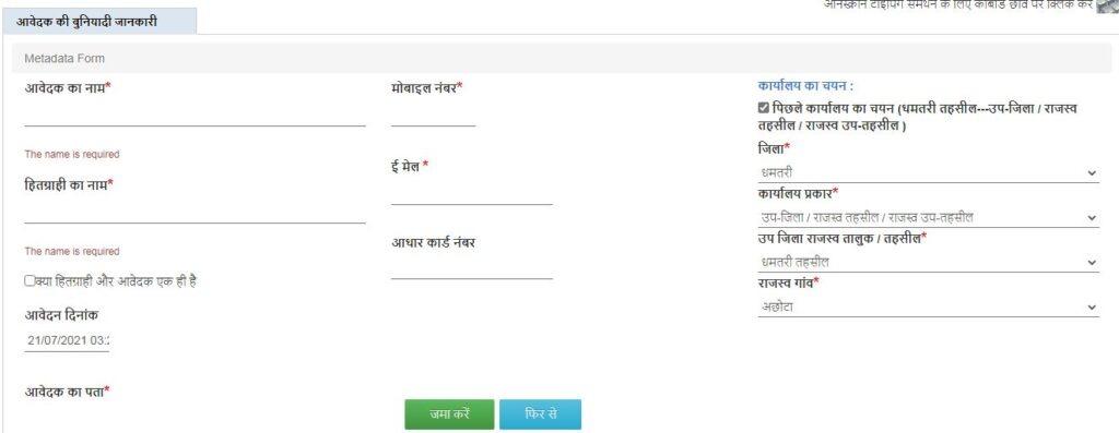 income certificate application cg e district