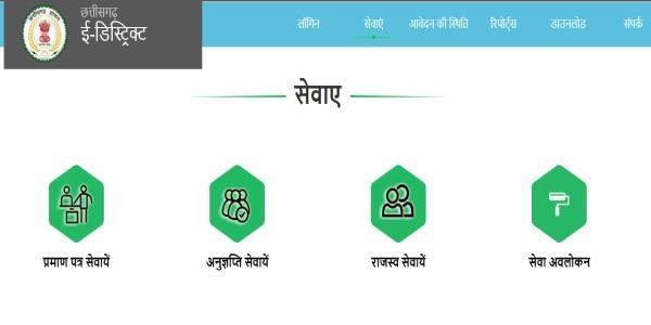 CG E-District Service 2021