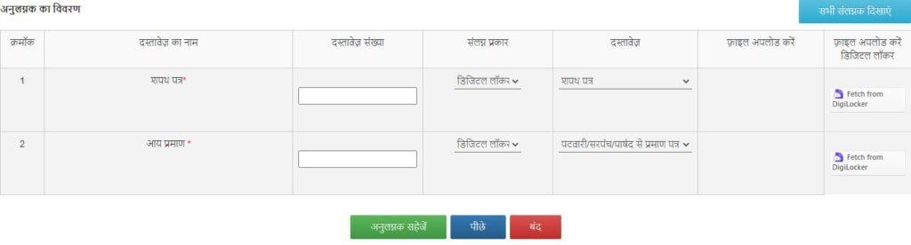 cg e district document upload
