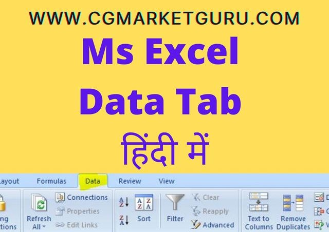 Data Tab in Ms Excel in Hindi