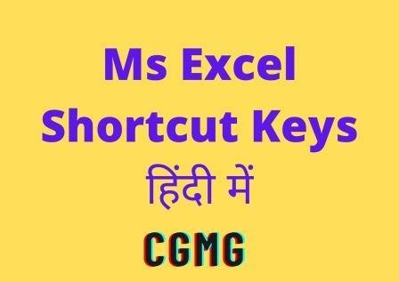 Ms Excel Shortcut Keys