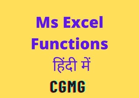 Ms Excel Function in  Hindi