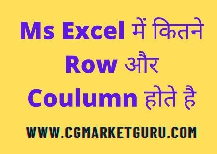 Rows and Columns in ms excel