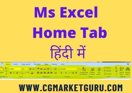 ms excel home tab